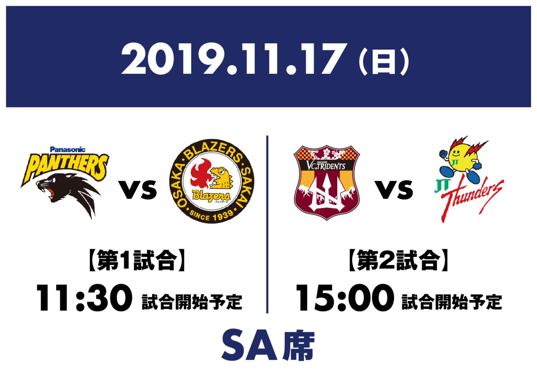 19/11/17(日)観戦チケット(SA席)