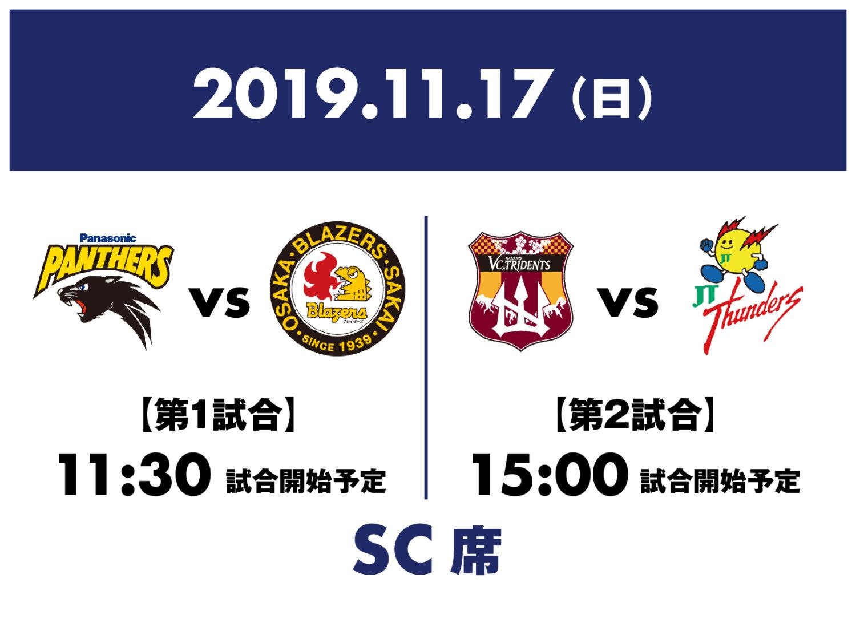 19/11/17(日)観戦チケット(SC席)