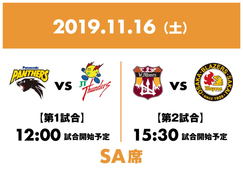 19/11/16(土)観戦チケット(SA席)
