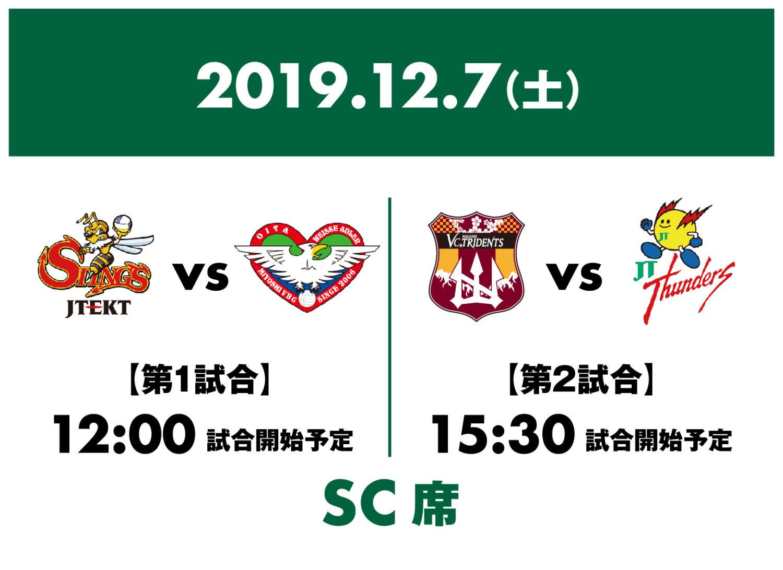 19/12/7(土)観戦チケット(SC席)