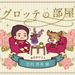 グロッテの部屋【ゲスト:しんご】vol.3