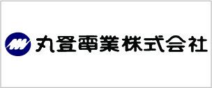 丸登電業株式会社