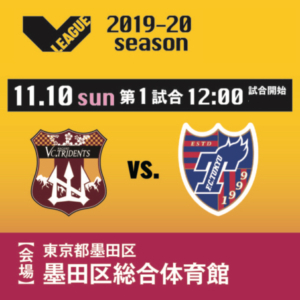V1リーグ第5節 VSFC東京戦 試合結果