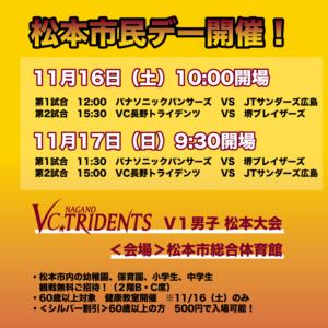 11/16(土)・17(日)松本市民デー開催について