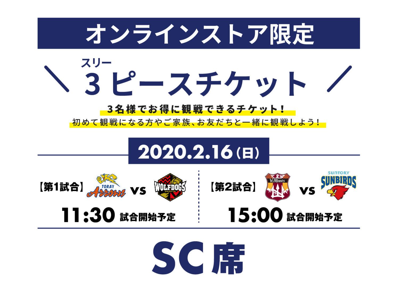 20/2/16(日)3ピースチケット(SC席)