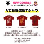デサントコラボVC長野応援Tシャツの販売について