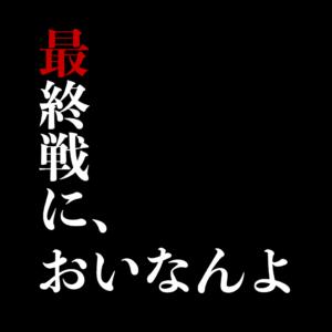 ホームゲーム最終戦告知動画【あと1日】