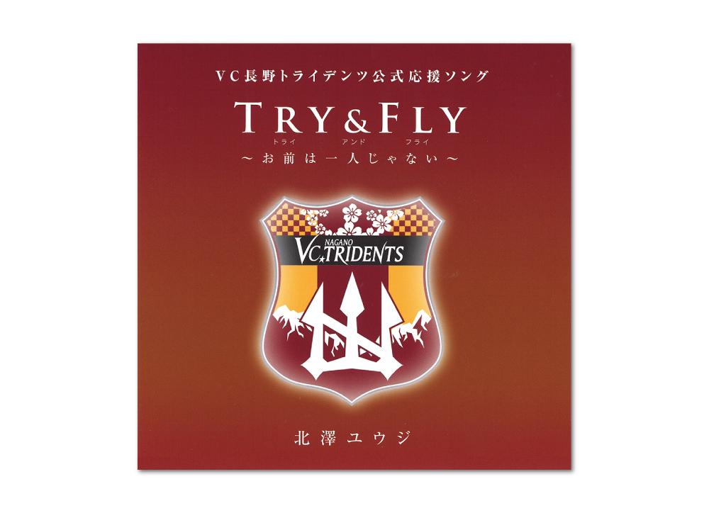 VC長野トライデンツ公式応援ソング「TRY&FLY〜お前は一人じゃない〜/北澤ユウジ」