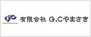 有限会社GCやまさき