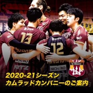 2020-21シーズン カムラッドカンパニー募集について
