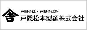 戸隠松本製麺株式会社