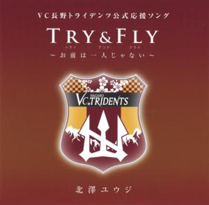 公式応援ソング「TRY&FLY〜お前は一人じゃない〜」CD販売開始!