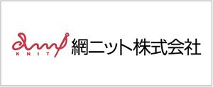 網ニット株式会社
