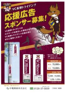 「応援広告」スポンサー募集!!
