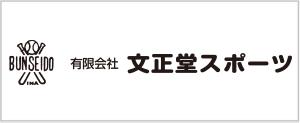 文正堂スポーツ店