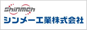 シンメー工業株式会社