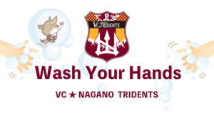 VC長野トライデンツ「WashYourHands」動画公開