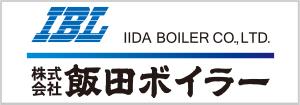 株式会社飯田ボイラー