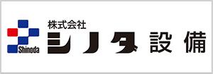株式会社シノダ設備