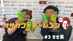 YouTube「笹川チャレンジ!シーズン2#3」更新のお知らせ