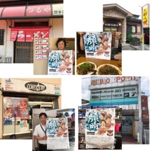 2020-21エンジローラー大作戦!! ご協力店舗〜千葉エリア〜