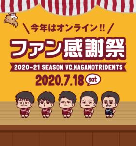 2020/21シーズン ファン感謝祭開催について