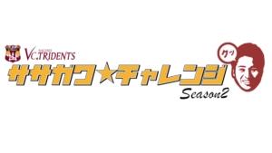 YouTube公式チャンネル「笹川チャレンジ!シーズン2」更新のお知らせ