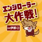 2020-21エンジローラー大作戦!! ご協力店舗〜伊那②〜