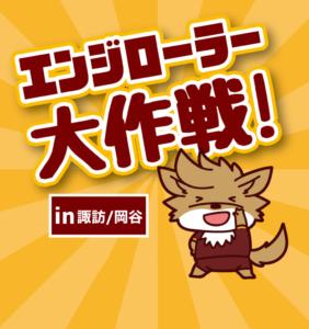 2020-21エンジローラー大作戦!! ご協力店舗〜諏訪・茅野・岡谷エリア〜