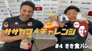 YouTube「笹川チャレンジ!シーズン2#4」更新のお知らせ