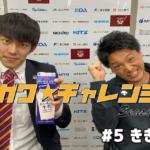YouTube「笹川チャレンジ!シーズン2#5」更新のお知らせ