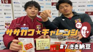 YouTube「笹川チャレンジ!シーズン2#7」更新のお知らせ