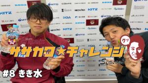 YouTube「笹川チャレンジ!シーズン2#8」更新のお知らせ
