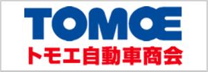 有限会社トモエ自動車商会
