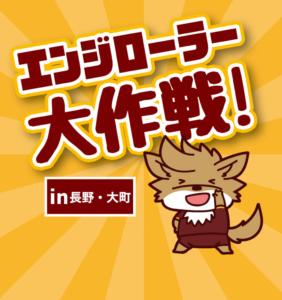 2020-21エンジローラー大作戦!! ご協力店舗〜長野・大町エリア〜