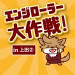 2020-21エンジローラー大作戦!! ご協力店舗〜上田エリア②〜