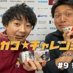 YouTube「笹川チャレンジ!シーズン2#9」更新のお知らせ