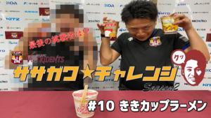 YouTube「笹川チャレンジ!シーズン2#10」更新のお知らせ