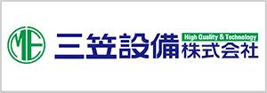 三笠設備株式会社