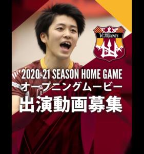 2020-21ホームゲーム オープニングムービー出演動画募集について