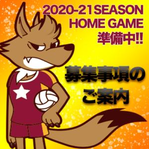 2020-21シーズン ホームゲームにおける募集について(再掲)