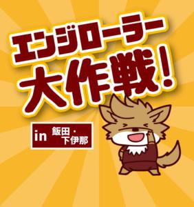 2020-21エンジローラー大作戦!! ご協力店舗〜飯田・下伊那エリア〜
