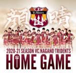 10/23-24松本大会 チケット情報について