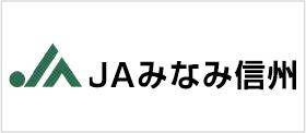 """""""JAみなみ信州"""""""