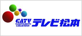 株式会社テレビ松本ケーブルビジョン