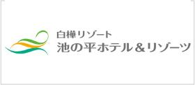 """""""池の平ホテル&リゾーツ"""""""