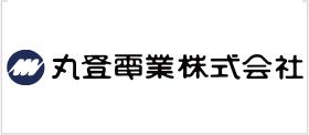 """""""丸登電業株式会社"""""""