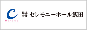 セレモニーホール飯田
