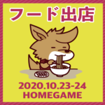10/23-24松本大会 フード出店情報