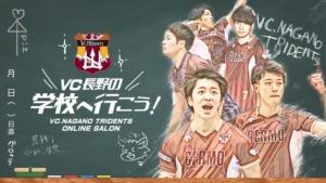オンラインサロン「VC長野の学校へ行こう」開設